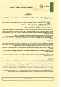 Arabic Agreement Page 1